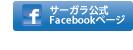サーガラ公式Facebookページ