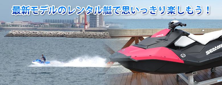 最新モデルのレンタル艇で思いっきり楽しもう!