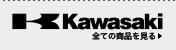 Kawasakiカワサキ