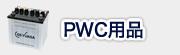 PWC用品