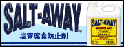 SALT-AWAY公式サイト